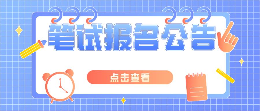 2021年广西中小学教师资格考试笔试公告