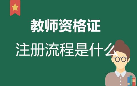 广西教师资格证注册流程是什么?