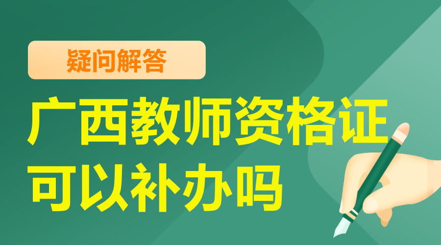 广西教师资格证可以补办吗
