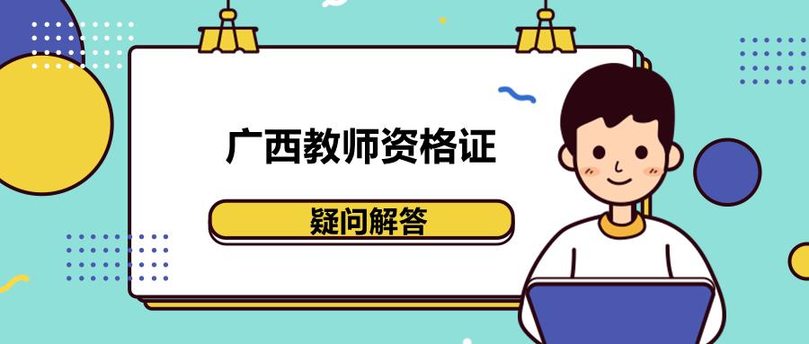 广西教师资格证作用