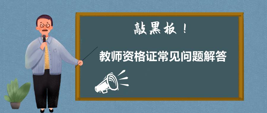 广西教师资格证报名