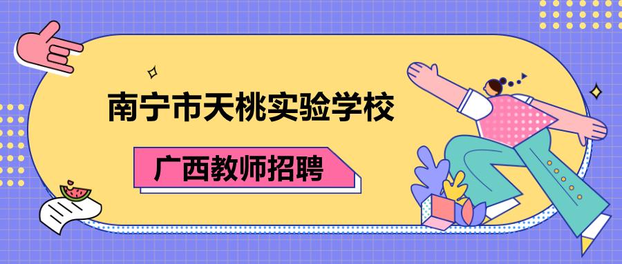 南宁市教师招聘