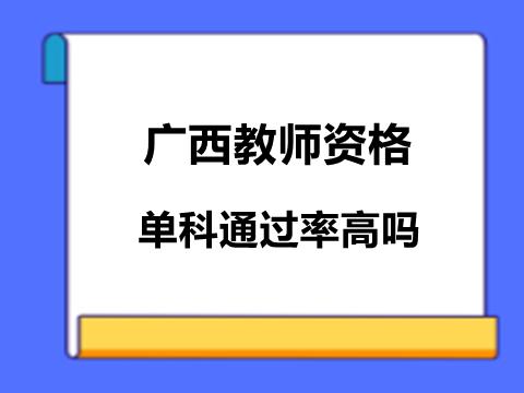 广西教师资格证单科通过率高吗