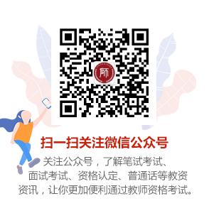 广西教资微信公众号